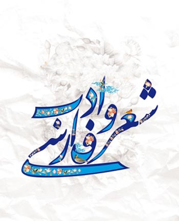 مقاله انواع ادبی وشعر فارسی
