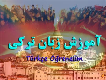 تحقیق اموختن زبان ترکی