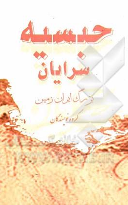 مقاله حبسیه نویسی در ادبیات فارسی