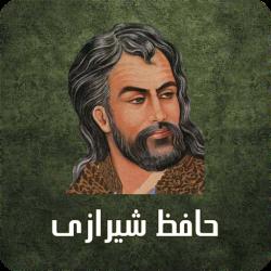 مقاله درباره حافظ و زندگینامه و اشعار ان