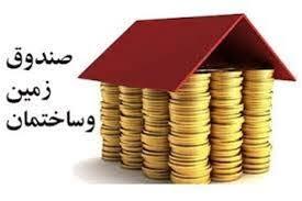 پاورپوینت صندوقهای سرمایه گذاری مستغلات و صندوقهای زمین و ساختمان