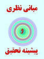 ادبیات نظری و پیشینه پژوهشی تعاریف و مفاهیم هویت سازمانی (فصل دوم)